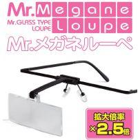 Mr. Glass Loupe