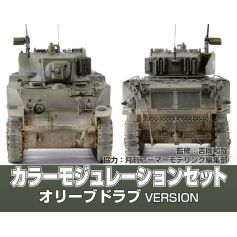 Color Modulation Set Olive Drab Ver.